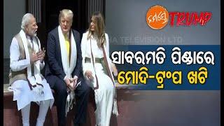 US Prez Donald Trump Writes Message In Visitors' Book At Sabarmati Ashram
