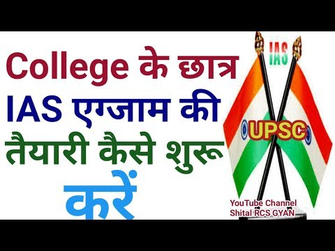 How to ias preparation for college students / college students preparation strategy for ias