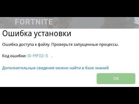 🚩 Fortnite ошибка установки