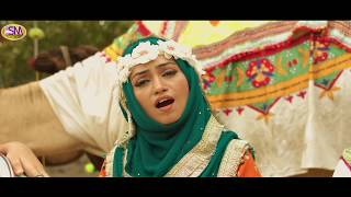 ALLHA HO DIYAN KALLIYAN -  SHABEENA MAJIDA 2017 - BEST OFFICIAL VIDEO