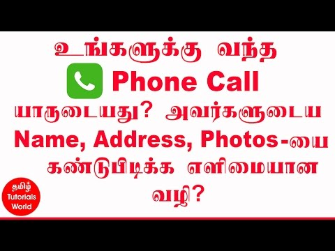 How to Get Unknown Mobile Numbers Details Tamil Tutorials_HD