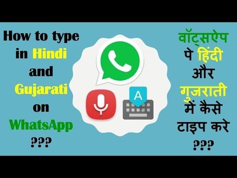 How to type in Hindi & Gujarati on Whatsapp ??? वॉट्सऐप पे हिंदी और गुजराती में कैसे टाइप करे ???