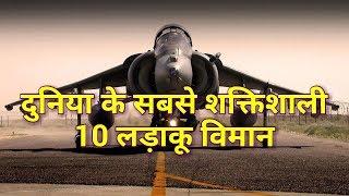 दुनिया के सबसे शक्तिशाली 10 लड़ाकू विमान | Top 10 Fighter Jets In The World In Hindi Full HD 2017