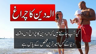 Reality of aladdin and Lamp in Urdu - Mysterious Stories - Purisrar Dunya