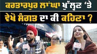 Kartarpur Corridor : 550th Gurpurb ਮੌਕੇ ਸੰਗਤ ਕੀ ਚਾਹੁੰਦੀ ਹੈ ?