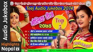 New Nepali Teej Special Audio Jukebox 2017/2074   Gorkha Chautari Music