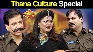 Thana Culture Special | Syasi Theater | 18 October 2018 | Express News