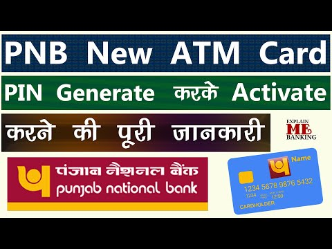 PNB New ATM / Debit Card Green PIN Generate And Activate Complete Process By Explain Me Banking