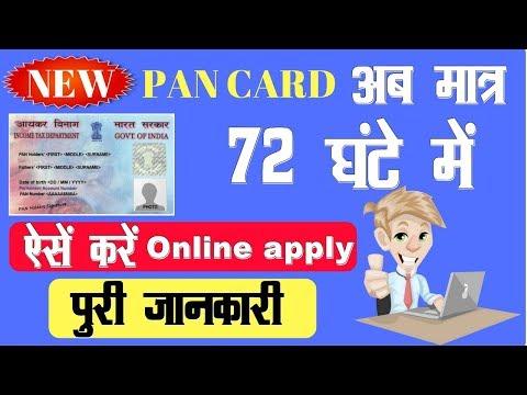 PAN CARD Online | Apply for new PAN Card Online 2018 | PAN Card Adhar eKyc | NSDL 2018
