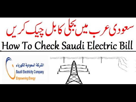 How to check your Electirc bill alkahraba in Saudi Arabia