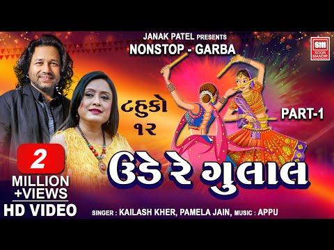 Xxx Mp4 Kailash Kher Gujarati Raas Garba VIDEO Navratri 2017 Ude Re Gulal Soormandir 3gp Sex