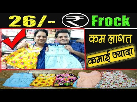26 रुपए की फ्रॉक | frock manufacturer | frock wholesale market in mumbai | starting a small business