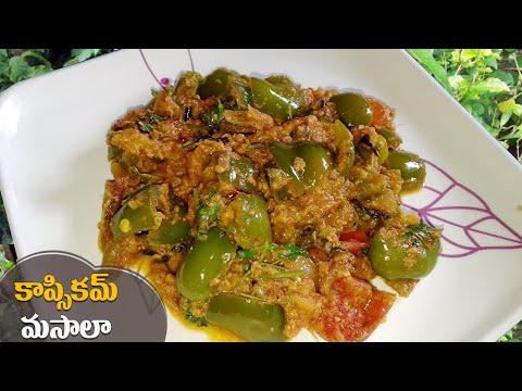 Capsicum Masala Curry Indian Andhra Recipe in telugu vantalu by Latha Chennel