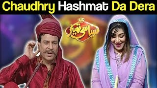 Chaudhry Hashmat Ka Dera | Syasi Theater 7 October2019 | Express News