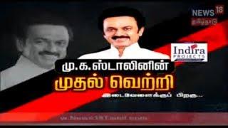 கதையல்ல வரலாறு:மு.க.ஸ்டாலினின் முதல் வெற்றி |The Story Of M.K.Stalin's First Victory | DMK