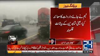JIT Officials Search Operation At Sahiwal Incident Area