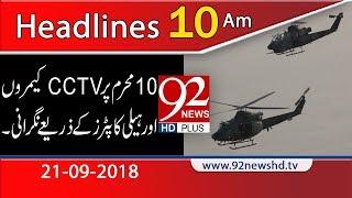 News Headlines | 10:00 AM | 21 Sep 2018 | 92NewsHD