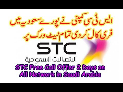 STC Free Call Offer 2 Days on All Network in Saudi Arabia