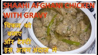 How to make at home konkani chicken masala shaahi afghani chicken with gravy reci forumfinder Choice Image