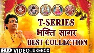 T-Series Bhakti Sagar Best collection I Morning Time Bhajans I GULSHAN KUMAR I ANURADHA PAUDWAL