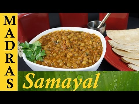 Pattani Kurma / Green Peas Masala Recipe in Tamil / பட்டாணி குருமா