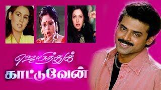 Jeyithu Kattuvein | Tamil Movie Full Action Movie | Venkatesh, Swetha, Jayasudha | K.Raghavendra Rao