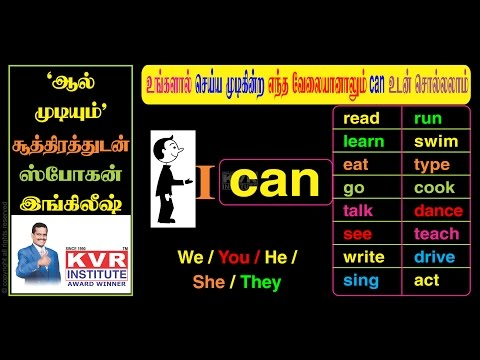 Spoken English   Learn English through Tamil   Lesson 1   Call : +91 97890 99589 (24 மணி நேரம்)