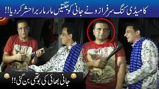 Chand Raat Par Jani Aur Sarfraz Vicky Ka Jugat Muqabla!! | Seeti 42
