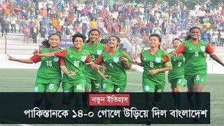 ১৪-০ গোলে পাকিস্তানকে হারিয়ে বাংলাদেশের নতুন ইতিহাস | Tigress | Football | Sports News