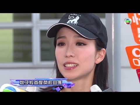 Xxx Mp4 東張西望|姚子羚搭上人夫內幕真相!|緋聞 | 3gp Sex