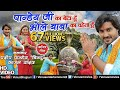 "Pradeep Pandey ""Chintu"" का सुपरहिट काँवर VIDEO | Pandeyji Ka Beta Hoon | Bhojpuri Bol Bam Song"