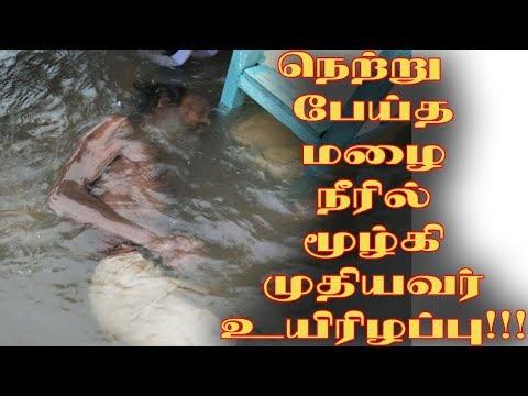 மழைநீரில் மூழ்கி முதியவர் உயிரிழப்பு|Tamil News|