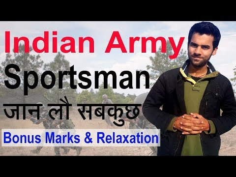 Indian Army Sportsman Benefits, Army Sports Quota Relaxation,Height,Bonus,Age,Chest