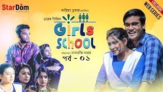 Web Series | Girl's school | Episode-01| Stardom Multimedia