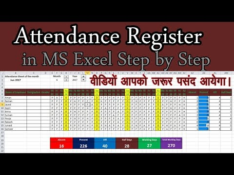 MS Excel Attendance Register Calculation in Hindi