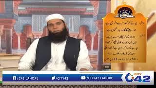 Shehar-e-Hikmat | Hakeem Tariq Mehmood | Ubqari | 19 Feb 2019