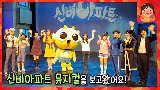 신비아파트 뮤지컬 인형뽑기 기계의 비밀을 보러 가다! 서울 앙코르 공연 신비 쇼룸 공개! 어린이 공연 [유라]
