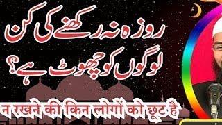 Roza Na Rakhne Kin Logon Ko Chhoot Hai    Islamic bayan  Islam 01