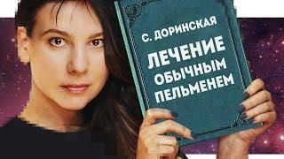 ПСИХОТЕТРИС | Антипсихиатрия Софьи Доринской