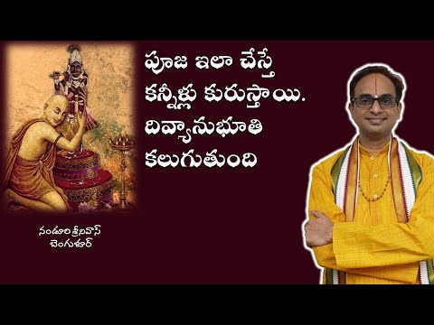 షోడశ ఉపచార  పూజ చేయడం ఎలా? How to do Shodasa Upachara Pooja - Nanduri Srinivas