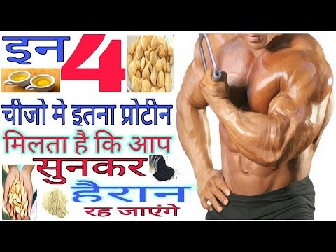 Top Protein Foods 2018 [HD] Muscles Gain Protein | How To Gain Muscle Fast