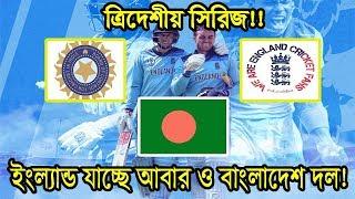 সুখবর! ইংল্যান্ডে ত্রিদেশীয় সিরিজ খেলতে যাচ্ছে বাংলাদেশ প্রতিপক্ষ ইংল্যান্ড ও ভারত | Bd cricket news