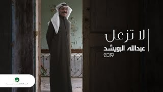 Abdullah Al Ruwaished ... La Tezael - Lyrics Video | عبد الله الرويشد ... لا تزعل - بالكلمات