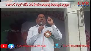పోడుభూముల కోసం ఆదివాసుల పోరాటం | Adilabad's BJP MP Soyam Bapurao Sensational Comments | CVR News