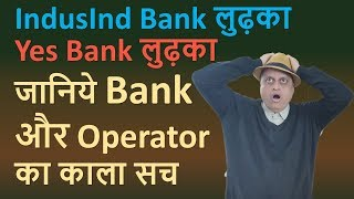 IndusInd Bank लुढ़का  Yes Bank लुढ़का  जानिये Bank और Operator का काला सच