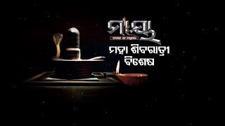 Maaya- କାହାଣୀ ଏକ ନାଗୁଣୀର   Weekly Promo   Odia Serial - TarangTV