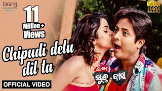 Chipudi Delu Dil Ta - Official Video | Sriman Surdas | Humane Sagar, Babushan, Bhoomika