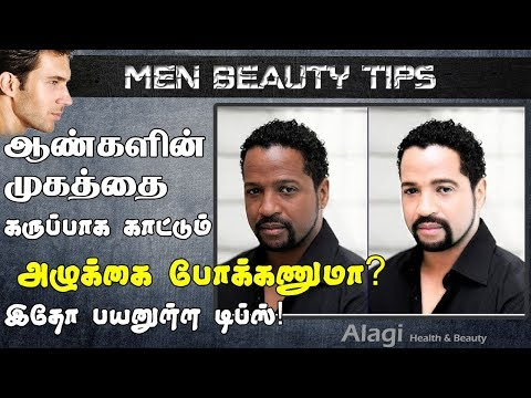 Beauty Tips for Men - Black face to white for men in Tamil - Tamil Beauty Tips