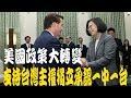 美國政策大轉變:支持台灣主權獨立改承認「一中一台」