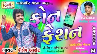 Phon Fation | New Shailesh Barot Song | Gujarati Song | Net Ne Chatma | JUKEBOX